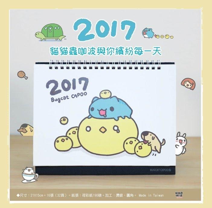 貓貓蟲_年曆2017
